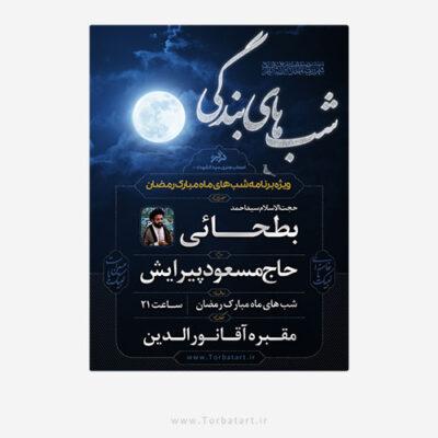 طرح تبلیغات ماه مبارک رمضان