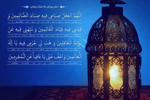 doa rooz 1 ramezan – pishnemayaesh