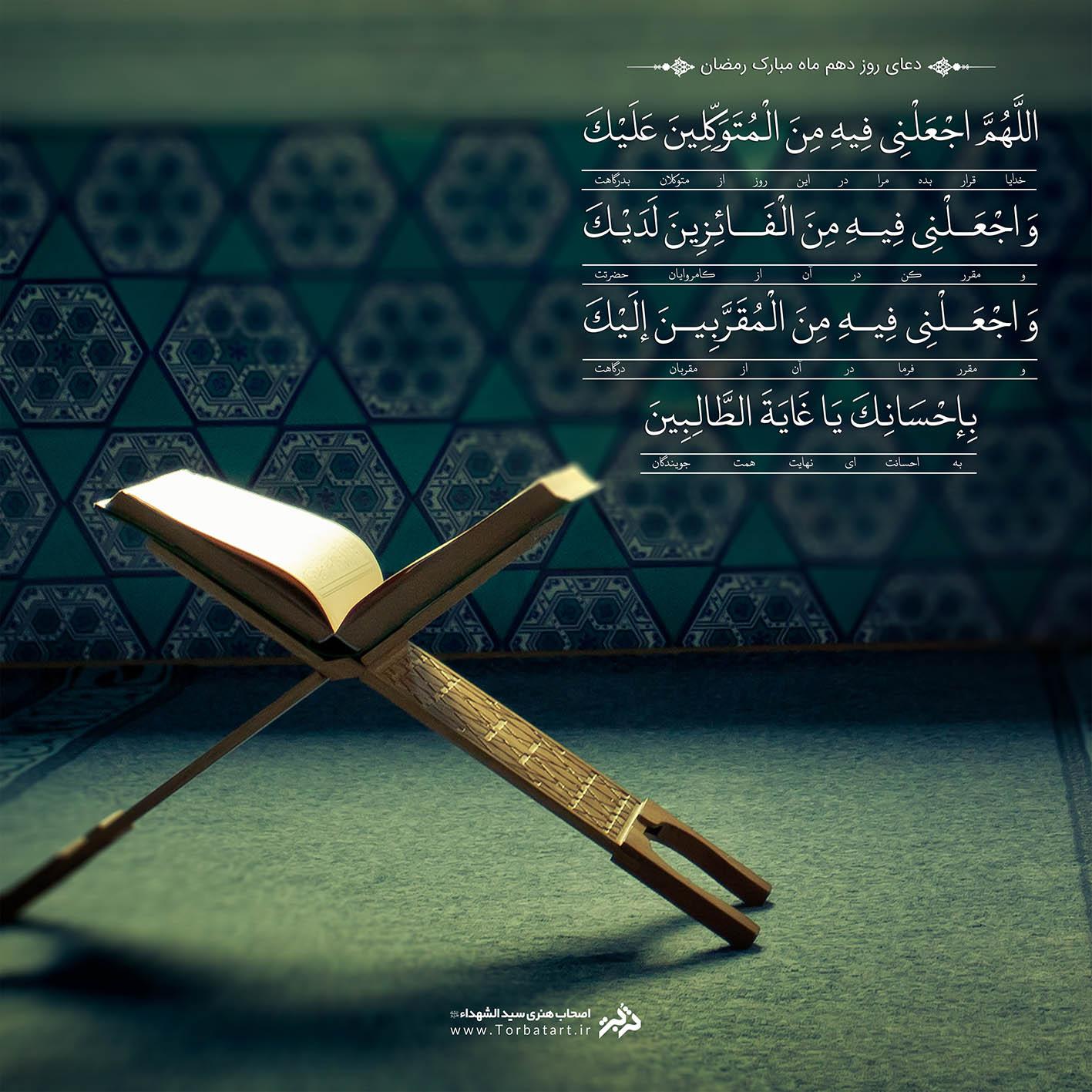 دعای روز دهم ماه مبارک رمضان
