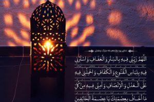 doa rooz 12 ramezan-pishnemayesh