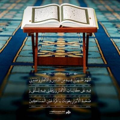 دعای روز سیزدهم