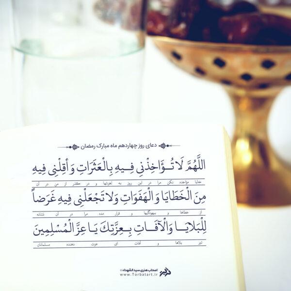 دعای روز چهاردهم