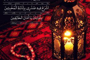 doa rooz 15 ramezan-pishnemayesh