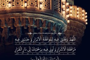 doa rooz 16 ramezan-pishnemayesh