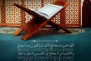 doa rooz 17 ramezan-pishnemayesh