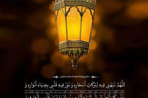 doa rooz 18 ramezan-pishnemayesh
