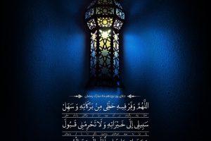 doa rooz 19 ramezan-pishnemayesh