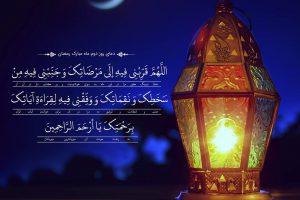 doa rooz 2 ramezan – pishnemayesh
