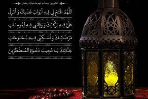 doa rooz 22 ramezan-pishnemayesh