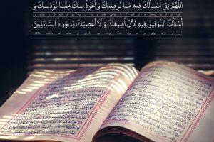 doa rooz 24 ramezan-pishnemayesh
