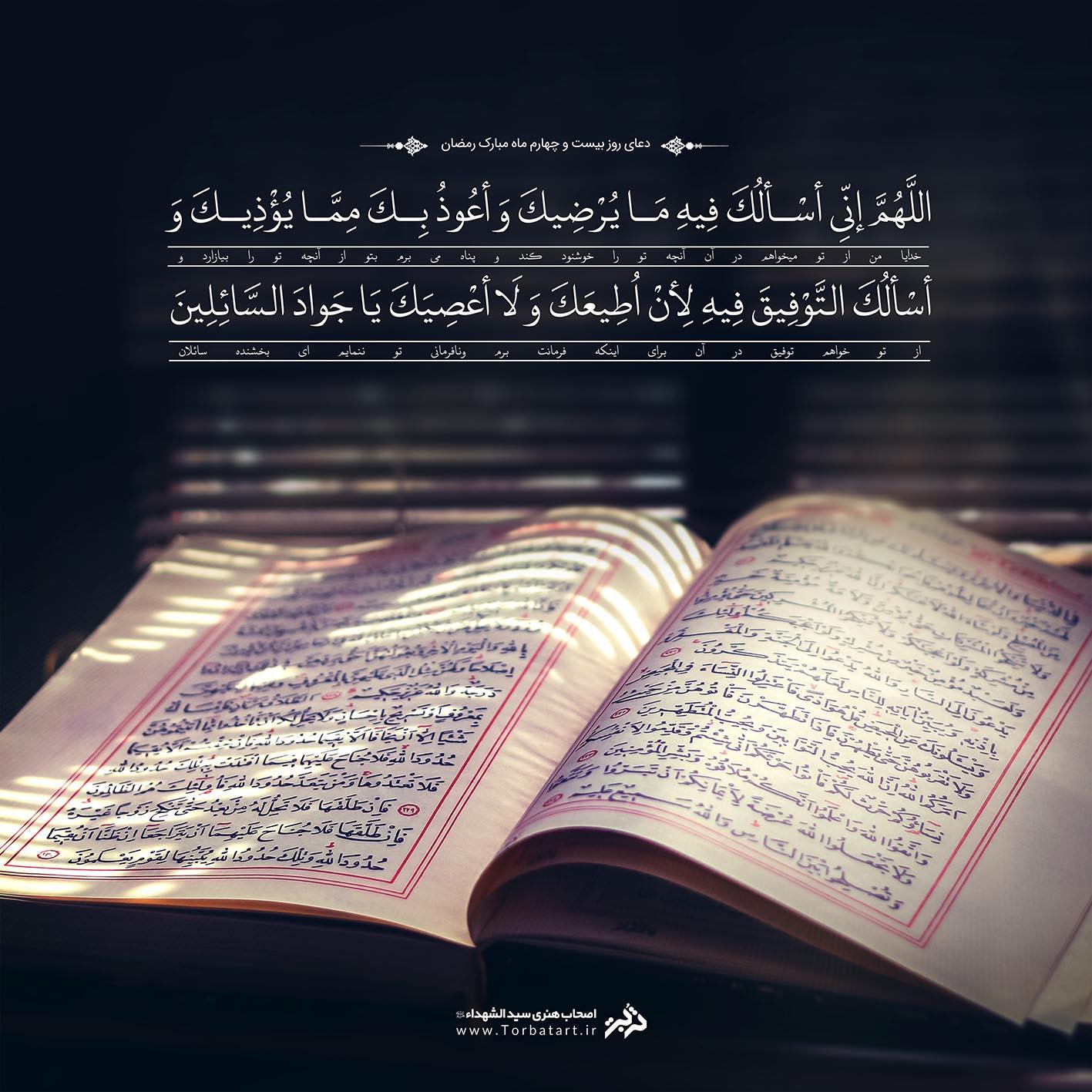 دعای روز بیستم و چهارم