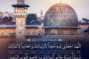 doa rooz 25 ramezan-pishnemayesh