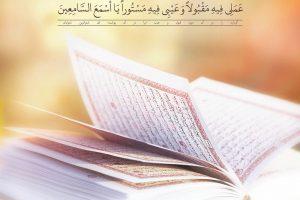 doa rooz 26 ramezan-pishnemayesh