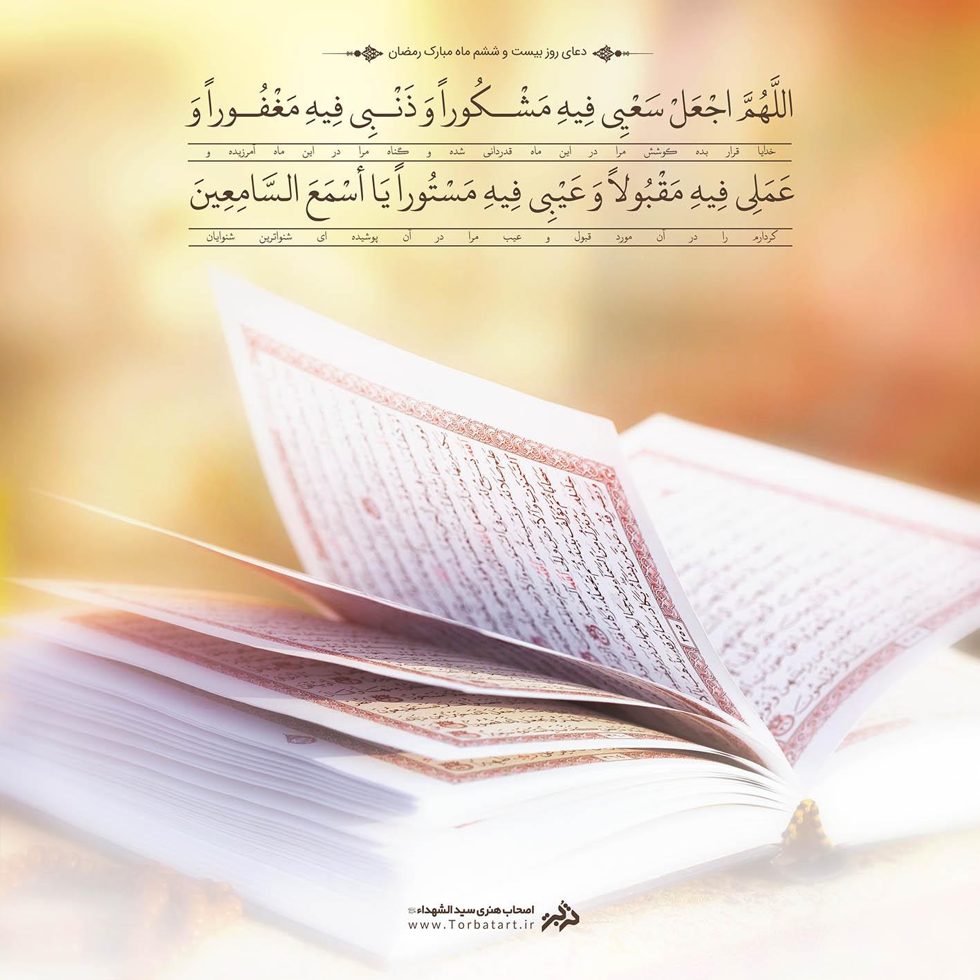 دعای روز بیستم و ششم ماه مبارک رمضان