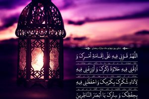 doa rooz 4 ramezan-pishnemayesh
