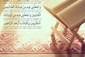 doa rooz 5 ramezan- pishnemayesh