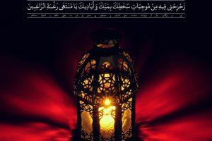 doa rooz 6 ramezan- pishnemayesh
