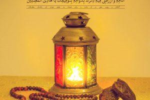 doa rooz 7 ramezan – pishnemayesh