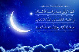 doa rooz 8 ramezan – pishnemayesh