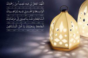 doa rooz 9 ramezan-pishnemayesh