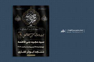 hazrat khadijeh-pishnemayesh
