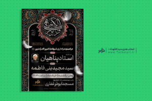 shahadat emam ali002