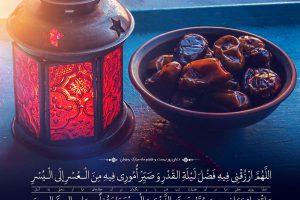 doa rooz 27 ramezan-pishnemayesh