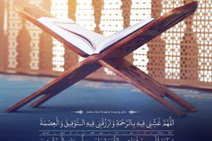 doa rooz 29 ramezan-pishnemayesh