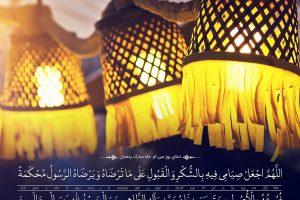 doa rooz 30 ramezan-pishnemayesh