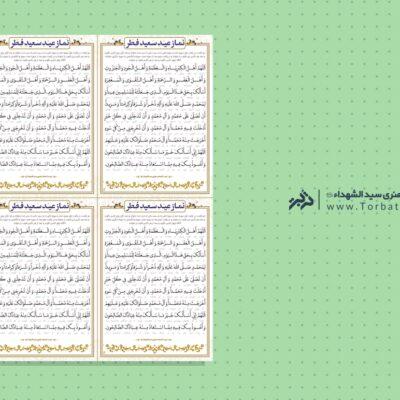 دعای قنوت عید فطر