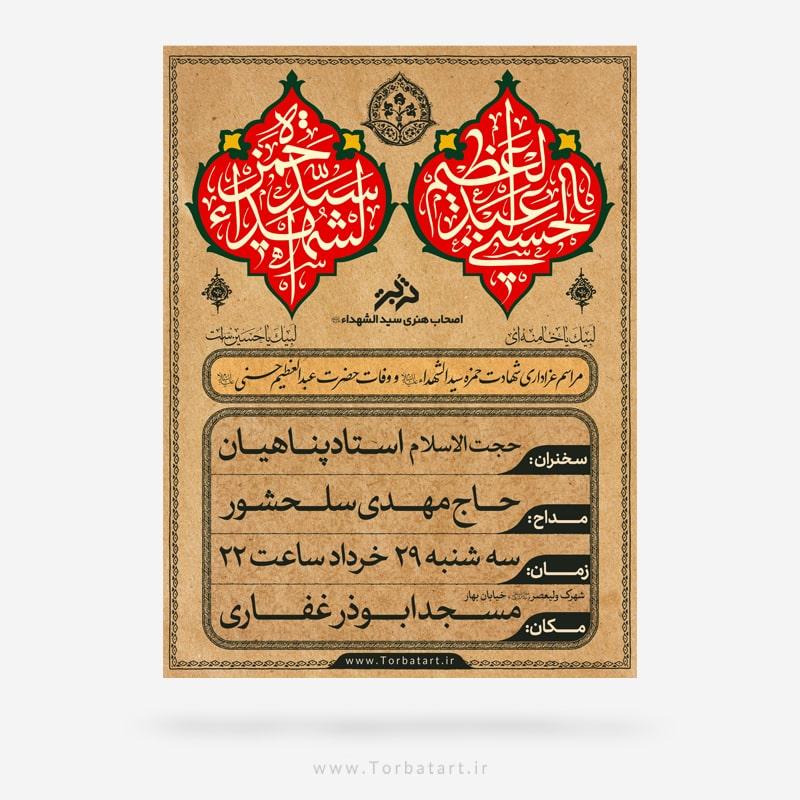 شهادت حضرت عبد العظیم و حمزه سید الشهداء ع