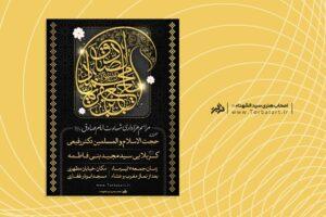 shahadat-emam-sadegh-pishnemayesh1