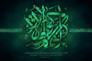 shahadat-emam-javad1-pishnemayesh