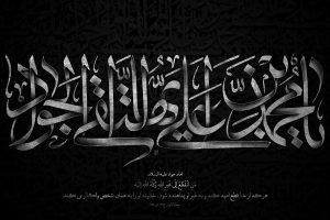 shahadat-emam-javad2-pishnemayesh