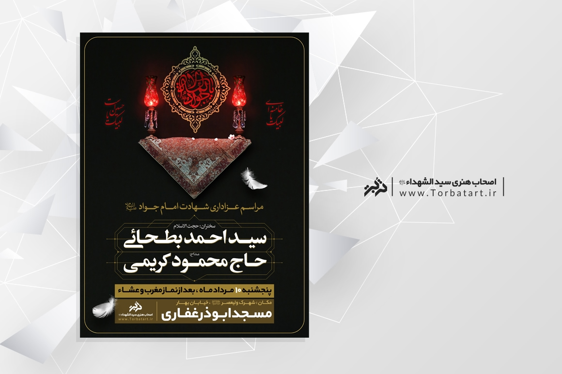 طرح تبلیغاتی شهادت امام جواد علیه السلام