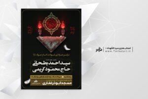tablighat-shahadat-emam-javad