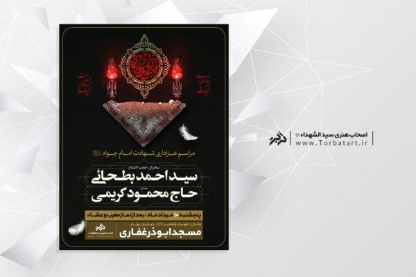 تبلیغات امام جواد علیه السلام