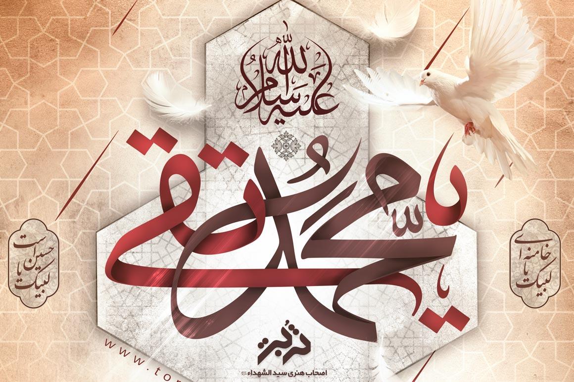 یا محمد تقی ع