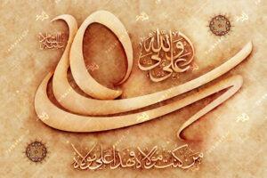 imam-ali-typo-35-50-pishnemayesh1