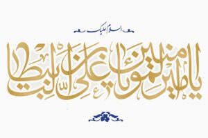 عید غدیر خم2
