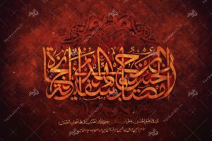 mesbah-alhoda-katibe-pishnemayesh1