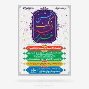 فروشی – طرح تبلیغات جشن بزرگ عید غدیر
