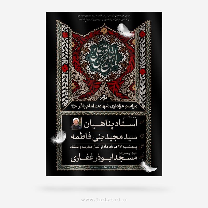 طرح اطلاعیه شهادت امام باقر علیه السلام