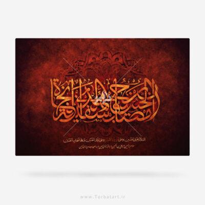 تایپوگرافی ان الحسین مصباج الهدی