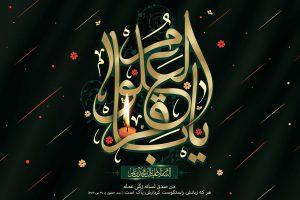 shahadat-emam-bagher1-pishnemayesh1