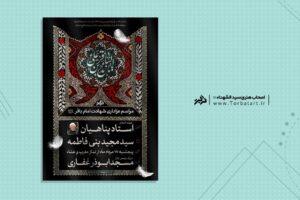 tablighat-shahadat-emam-bagher-pishnemayesh1