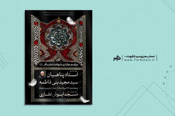 طرح لایه باز تبلیغات شهادت امام باقر علیه السلام