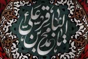 طرح لایه باز تبلیغات شهادت امام باقر ع