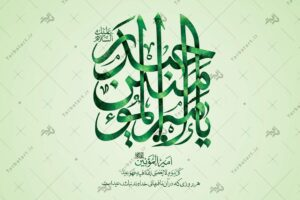 taypo-imam-ali-green1
