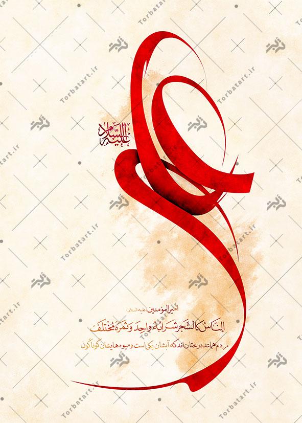 تایپوگرافی حضرت علی ع